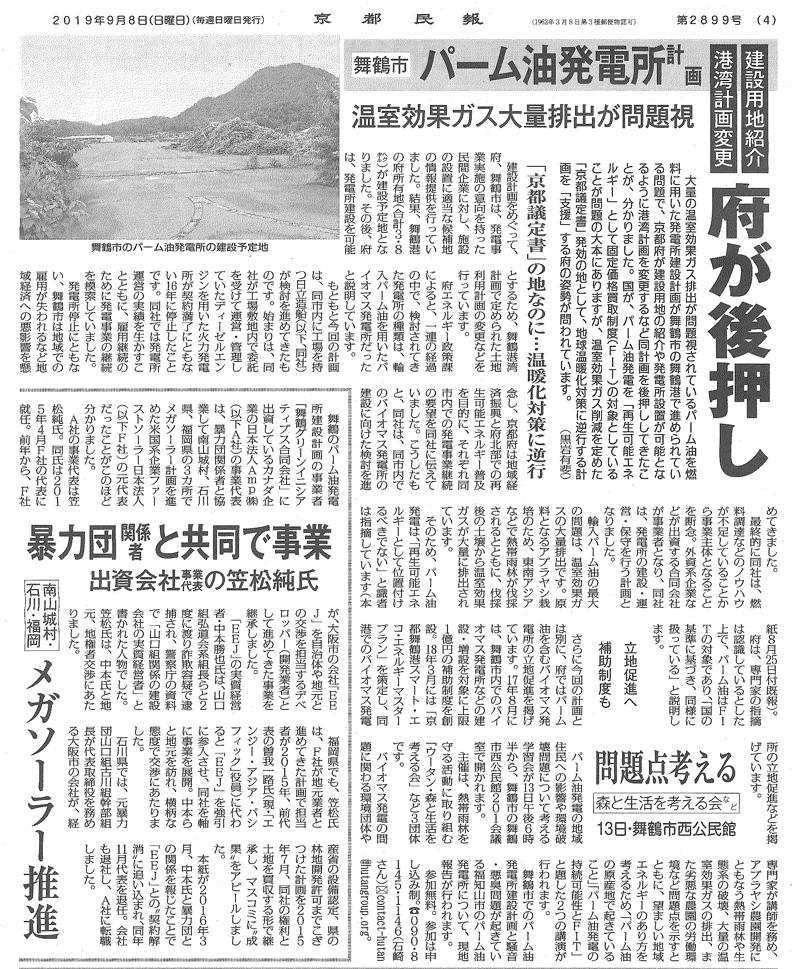 京都民報による報道の件について