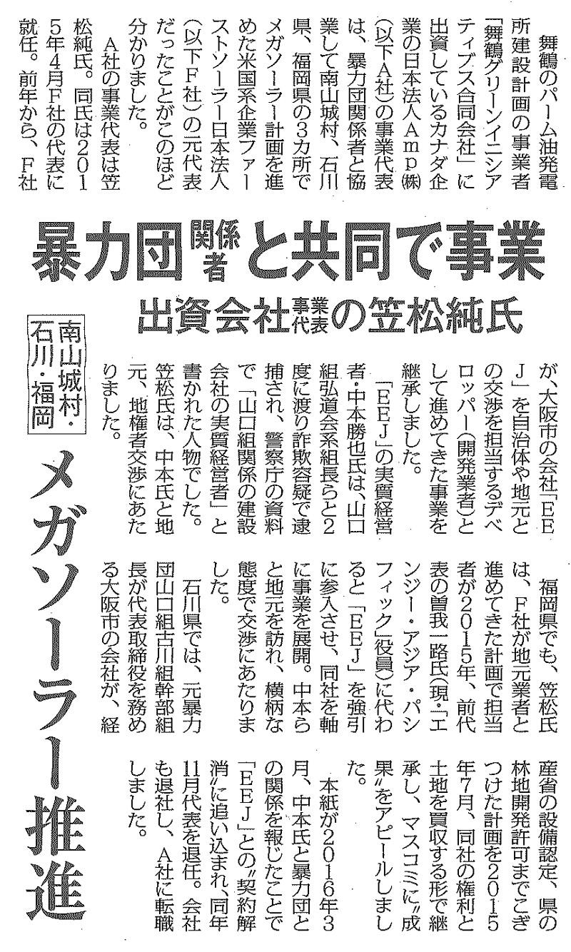出資会社事業代表の笠松純氏は暴力団関係者と共同で事業をした事がある人物との報道がありましたが反対運動は続けます!