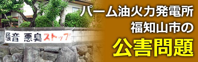福知山市で大問題になっている三恵グループが建設したパーム油火力発電所による公害問題について