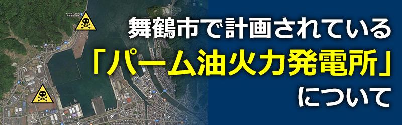 舞鶴に計画されているパーム油火力発電所について