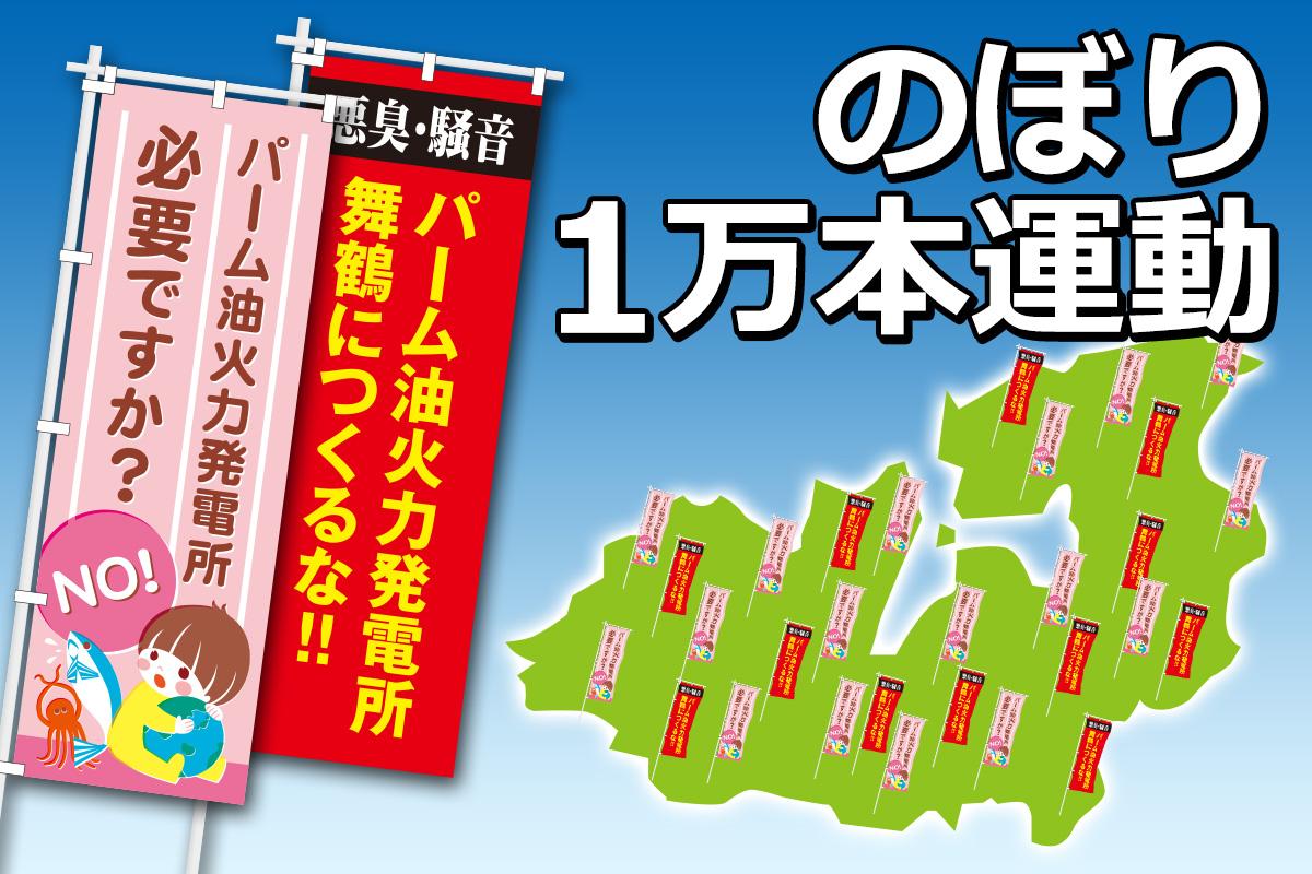 舞鶴にパーム油火力発電所なんかいらん!