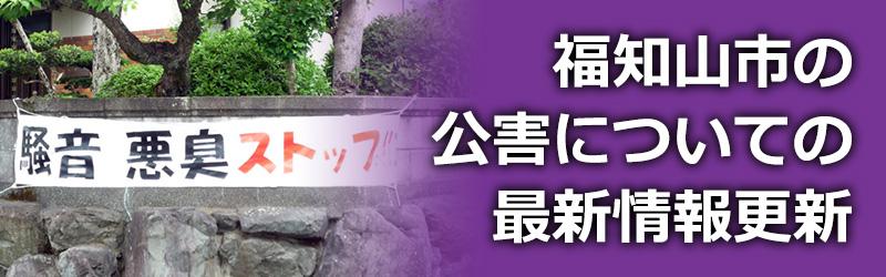 三恵バイオマスがおこした福知山の公害問題