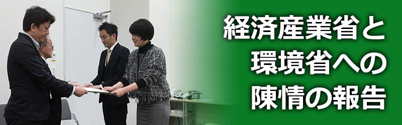 経済産業省と環境省へ陳情にいきました。
