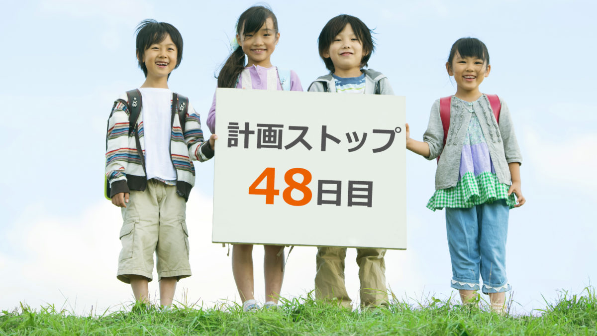 計画ストップ 48日目~舞鶴のパーム油火力発電所
