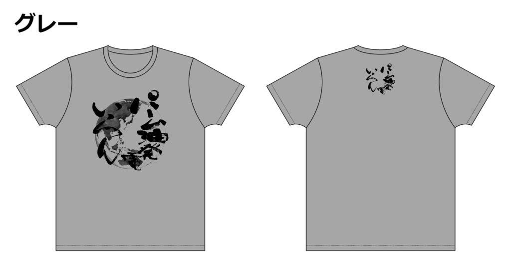 パーム油発電いらん Tシャツ グレー