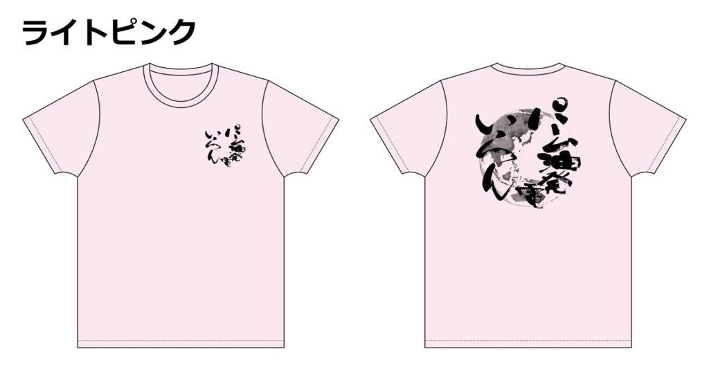 パーム油発電いらん Tシャツ ライトピンク