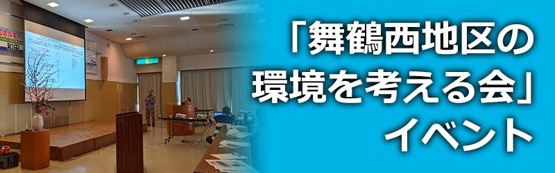 舞鶴西地区の環境を考える会のイベント