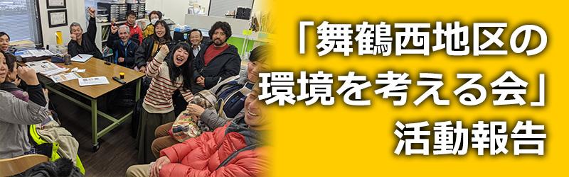 舞鶴西地区の環境を考える会の活動報告