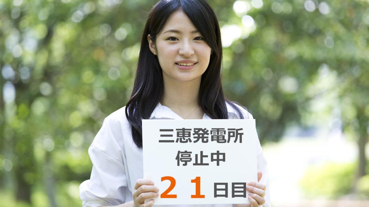 三恵福知山バイオマス発電所 新型コロナウイルスの影響で停止中!