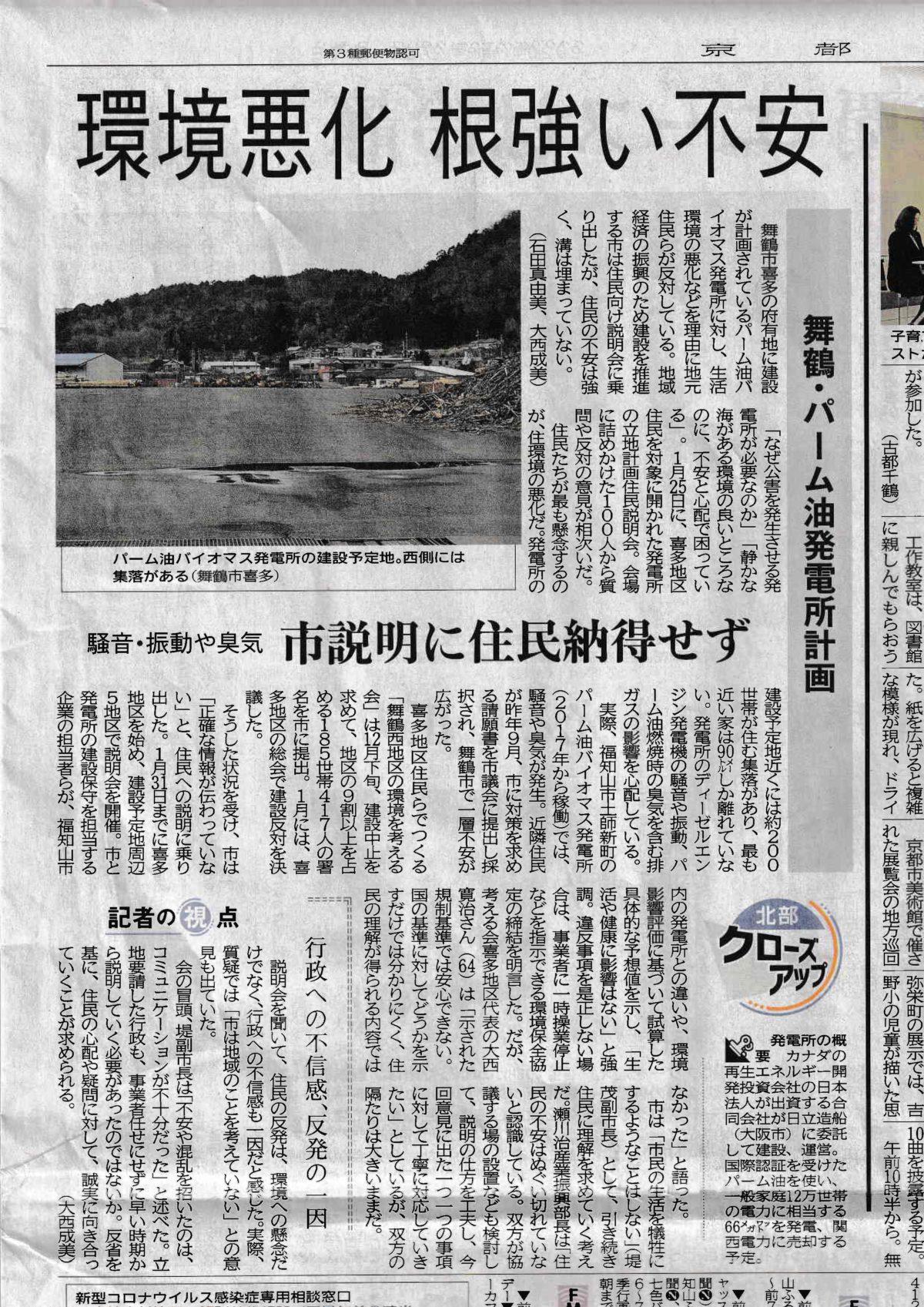 京都新聞にパーム油火力発電所建設に対して住民側が納得していないことが記事になりました 2020年2月9日