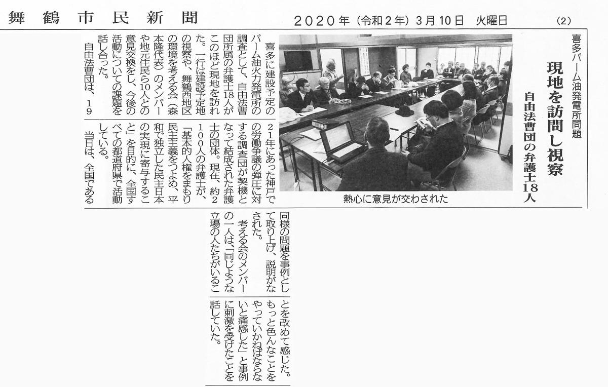 舞鶴市民新聞に私たちの活動が掲載されました 2020年3月10日