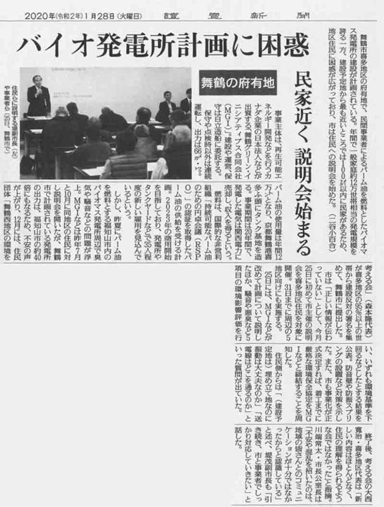 読売新聞に掲載されたパーム油火力発電所計画に住民は困惑しているという記事