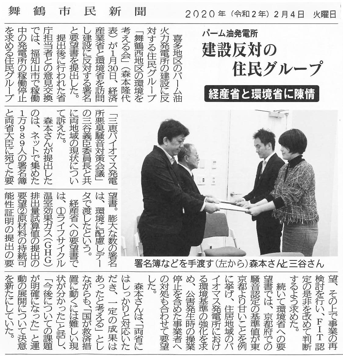 舞鶴市民新聞に経済産業省と環境省への陳情が掲載されました 2020年2月4日