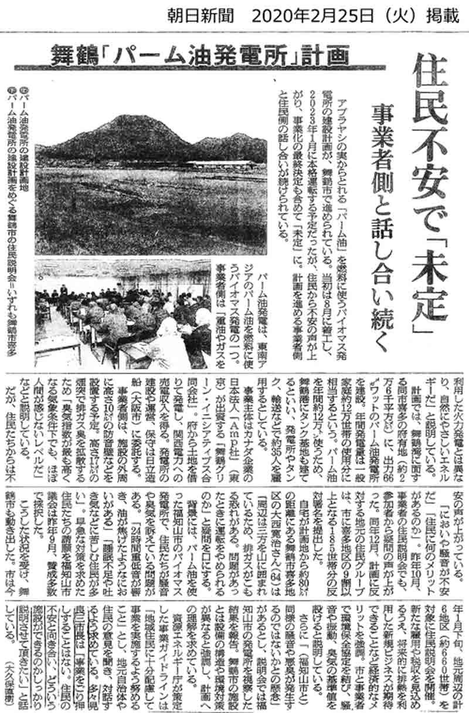 朝日新聞に私たちの活動が掲載されました 2020年2月25日