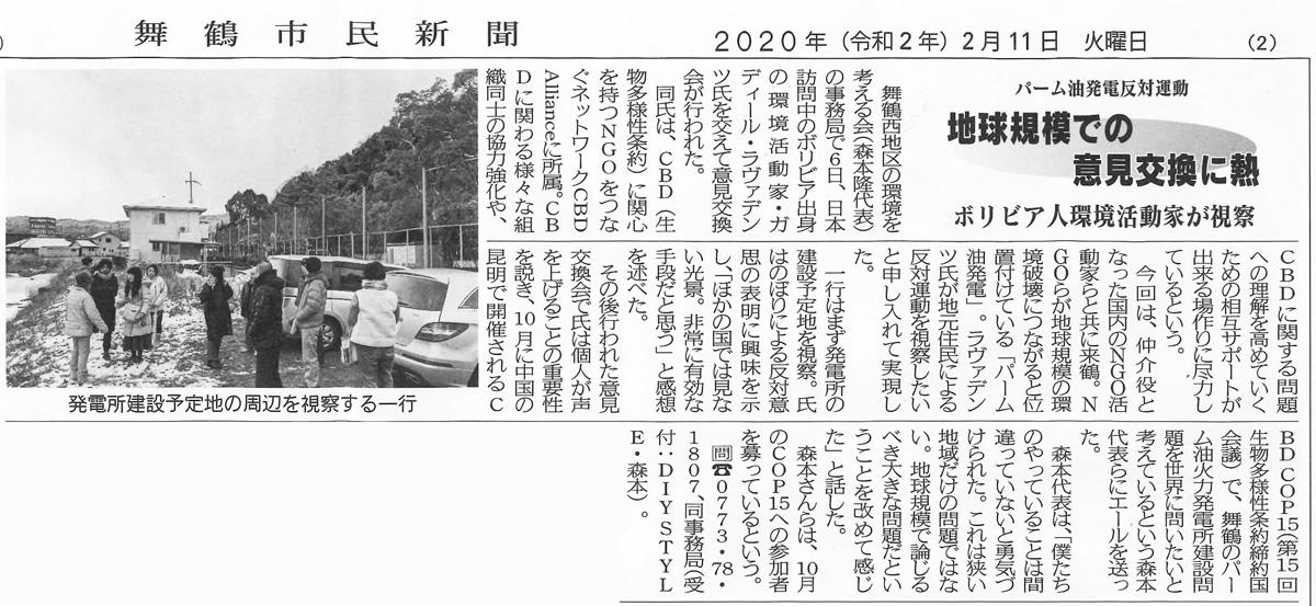 舞鶴市民新聞に私たちの活動が掲載されました 020年2月11日