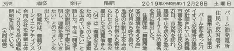 京都新聞に私たちの活動が掲載されました 2019年12月28日