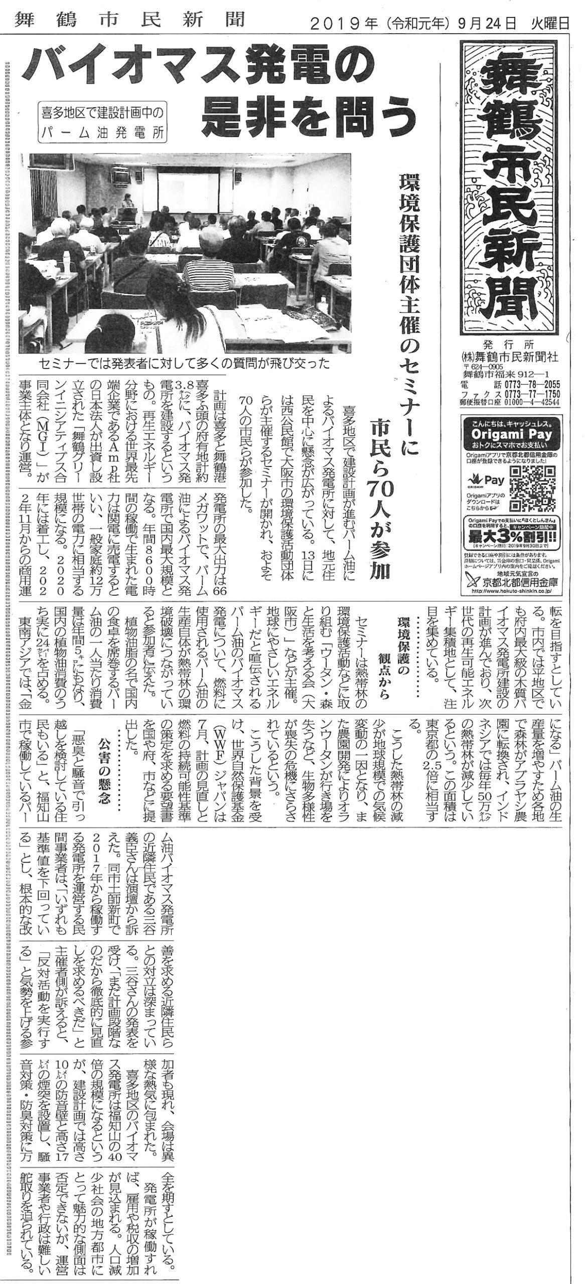 舞鶴市民新聞にパーム油火力発電所の危険性を訴えるセミナーのようすが掲載されました 2019年9月24日