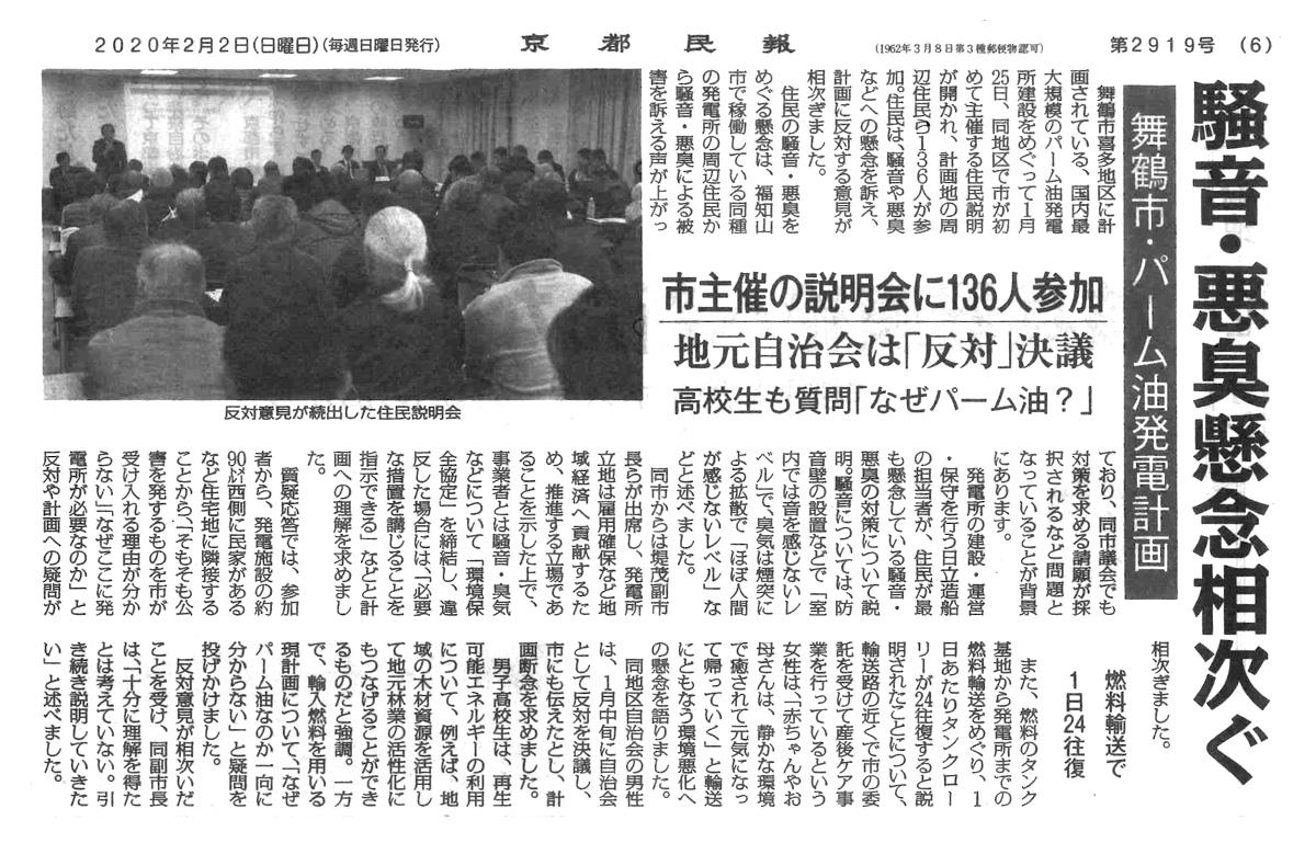 京都民報がパーム油火力発電所の問題点を取り上げてくれました 2020年2月2日掲載