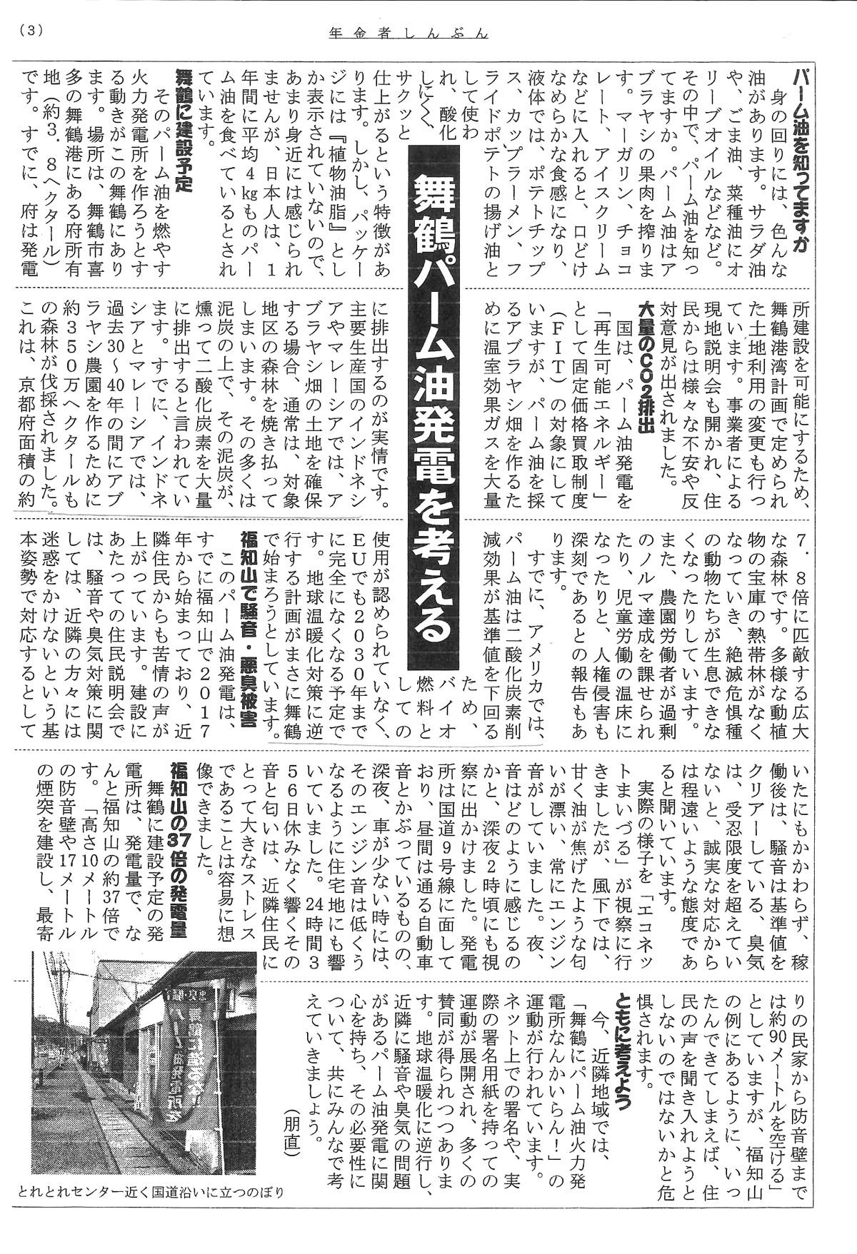 年金者しんぶんにパーム油火力発電所の記事が掲載されました