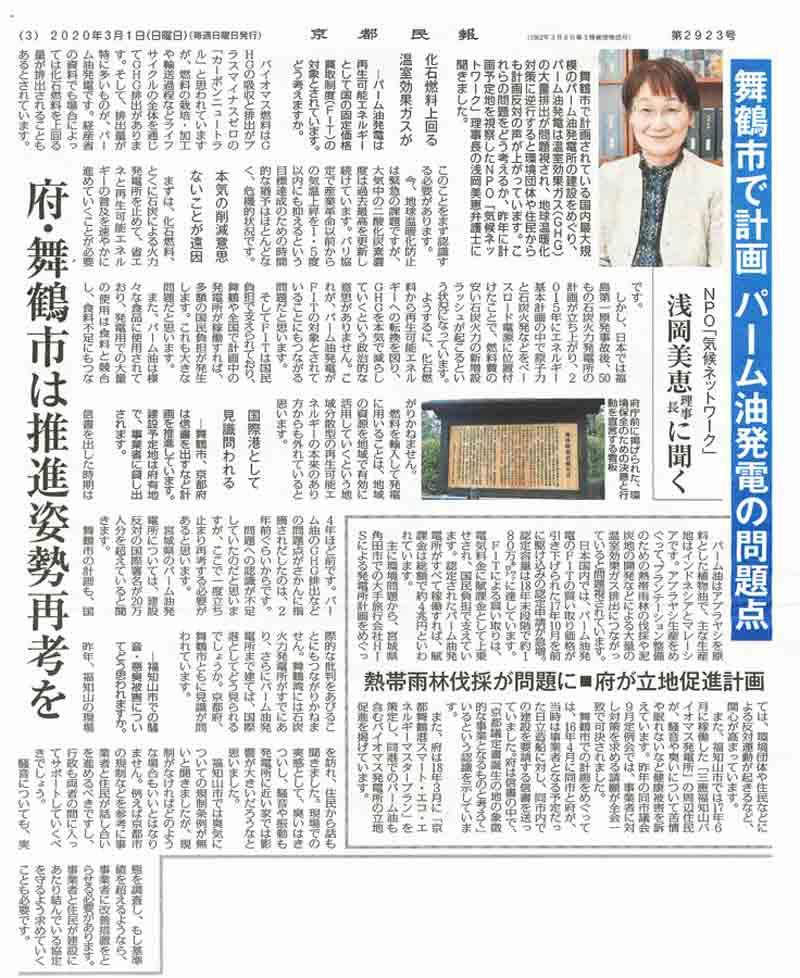 京都民報が舞鶴パーム油火力発電の問題点を掲載(気候ネットワーク浅岡理事の説明)2020年3月1日