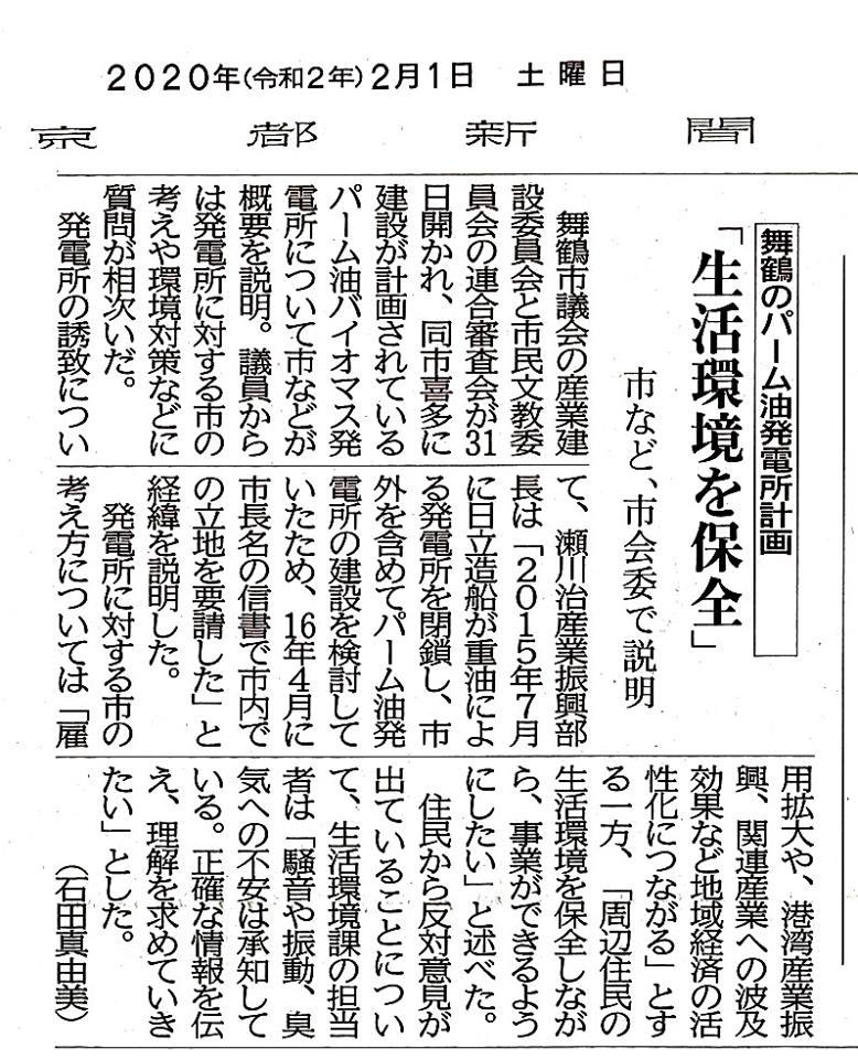 京都新聞に私たちの活動が掲載されました 2020年2月1日