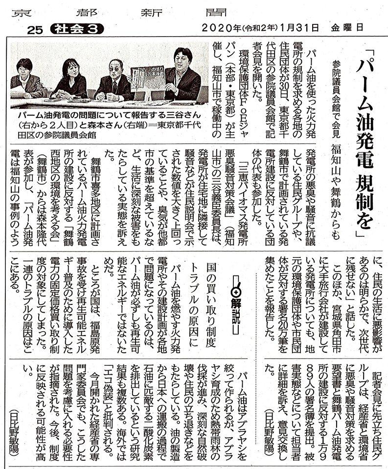 京都新聞に経済産業省への陳情がが掲載されました 2020年1月31日