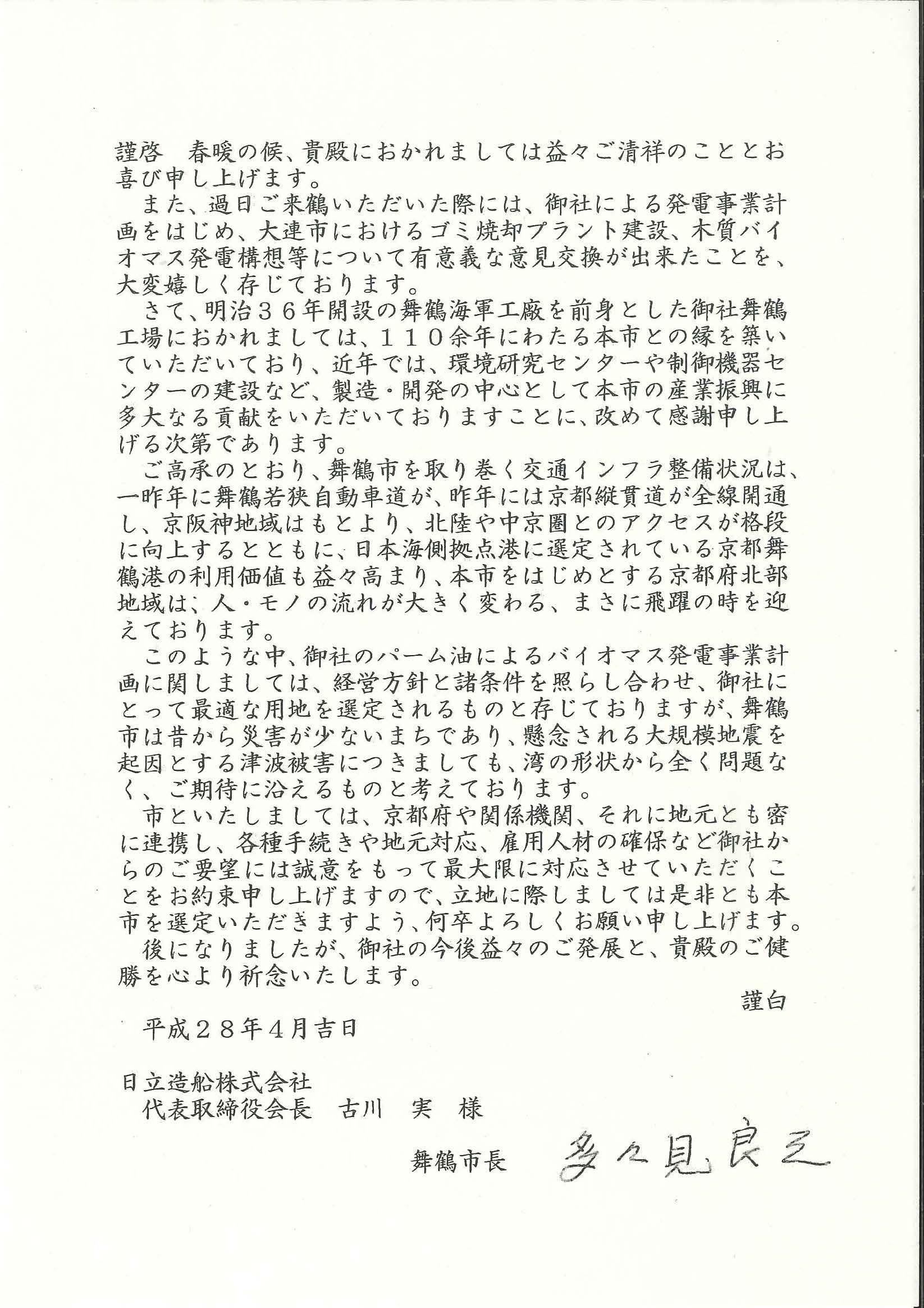 日立造船のパーム油火力発電所を誘致した多々見良三(舞鶴市長)証拠書類