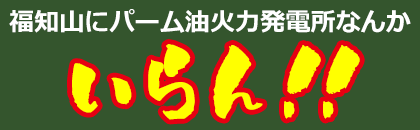 福知山にパーム油火力発電所(バイオマス発電)なんかいらん