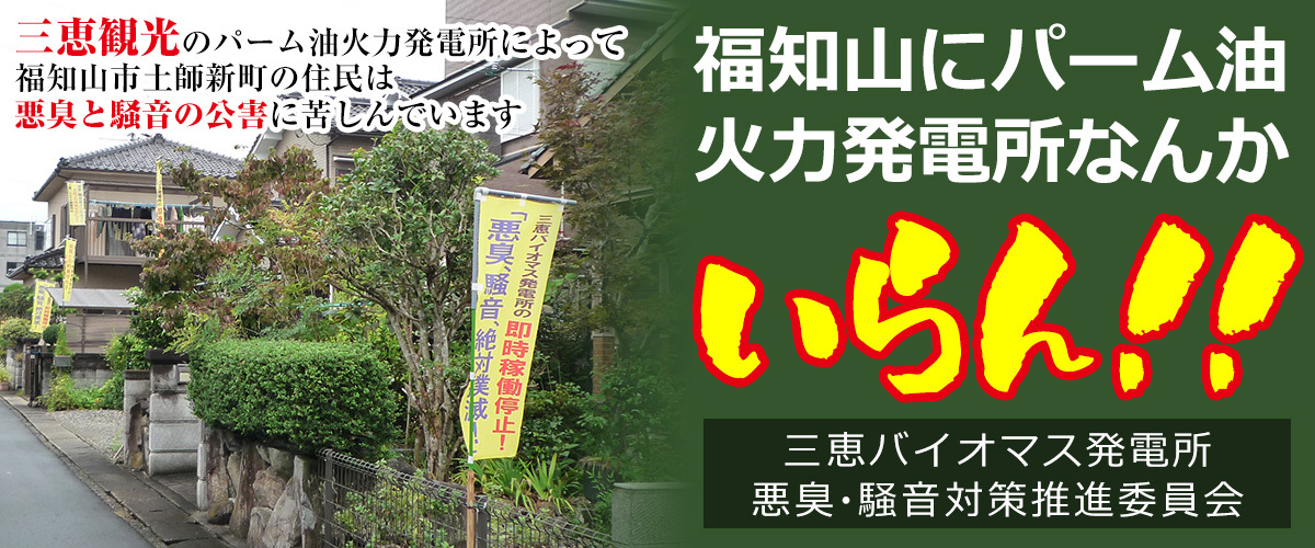 We do not need a palm oil power plant in Maizuru