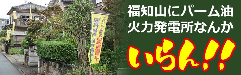 福知山にパーム油火力発電なんかいらん