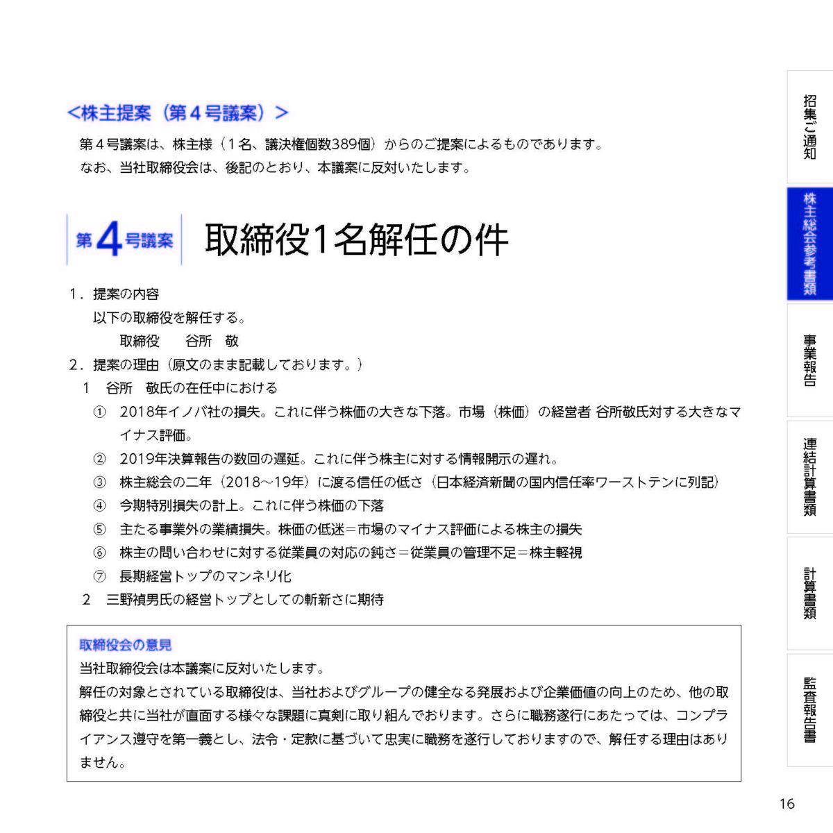日立造船会長(取締役) 谷所 敬氏 解任の株主提案がありました
