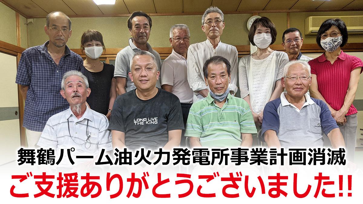 【勝利宣言】住民運動の大勝利 舞鶴のパーム油火力発電所計画は消滅