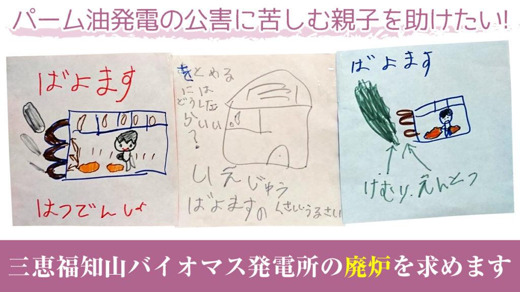 三恵福知山バイオマス廃炉