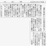 京都新聞20200702