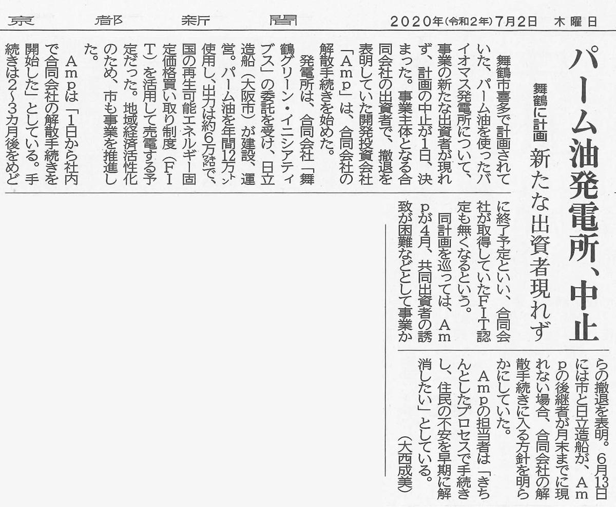 京都新聞による裏取り記事