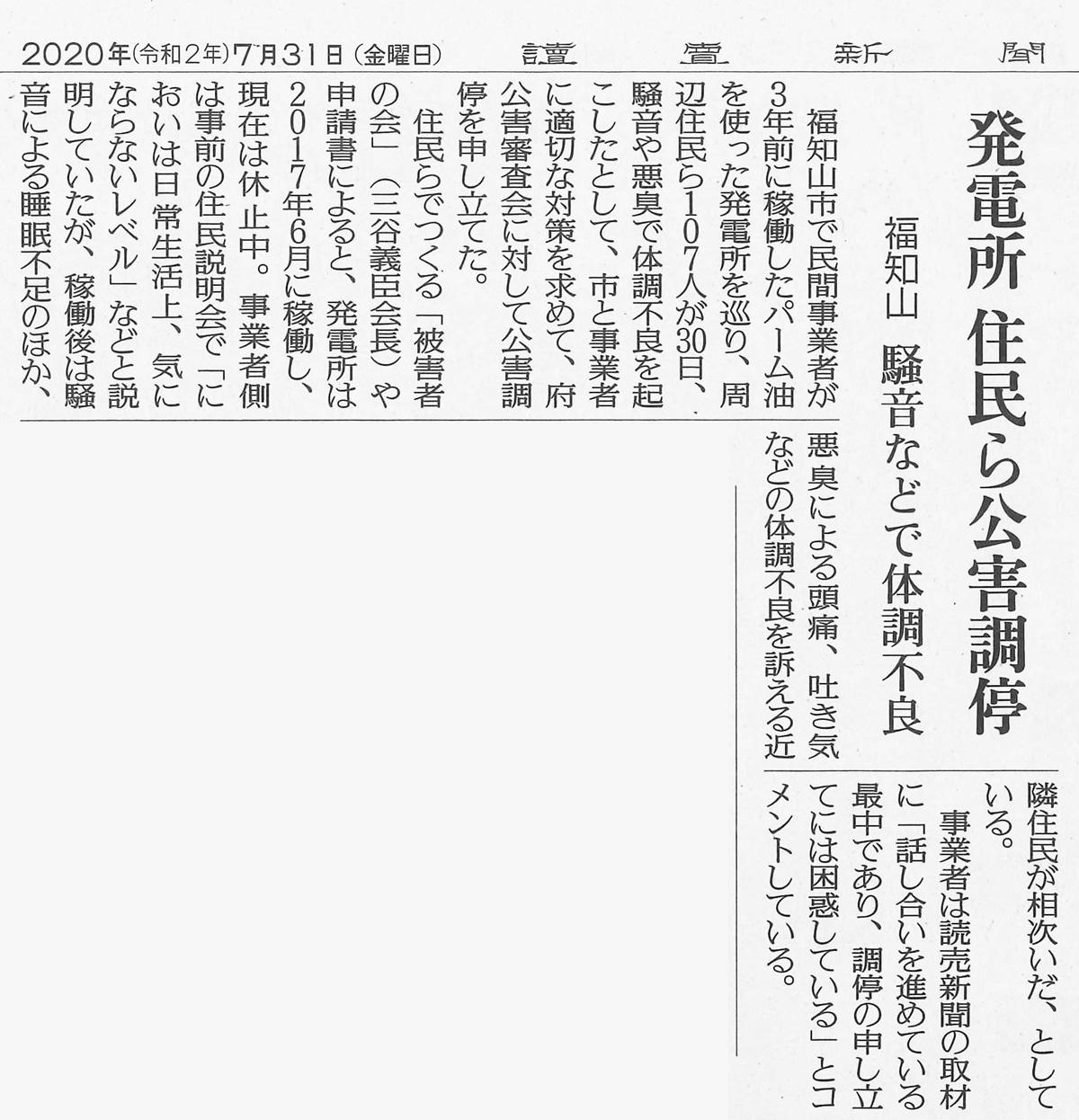 三恵観光に対する公害調停の新聞報道