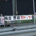 福知山の公害問題