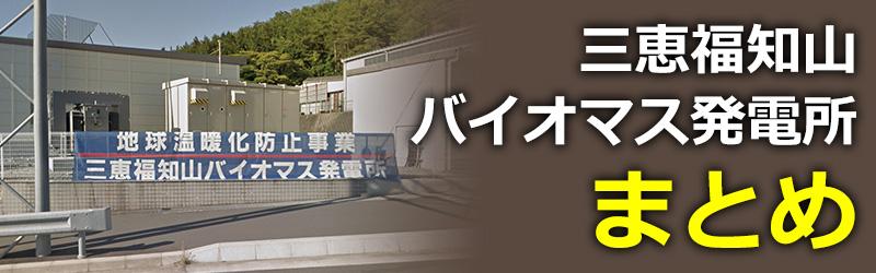 まとめ 三恵福知山バイオマス発電所