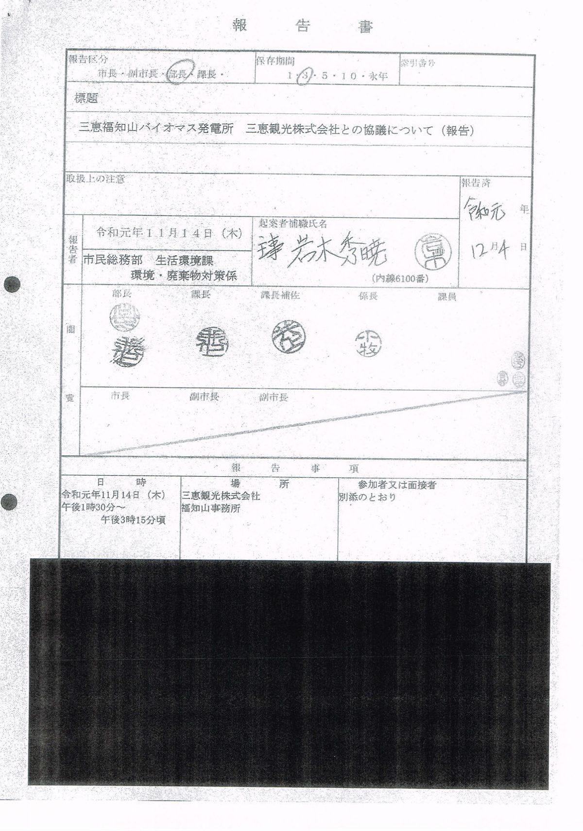 意味の無い福知山市の情報公開制度