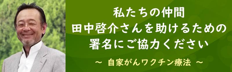 私たちの仲間 田中啓介さんを助けるための署名にご協力ください