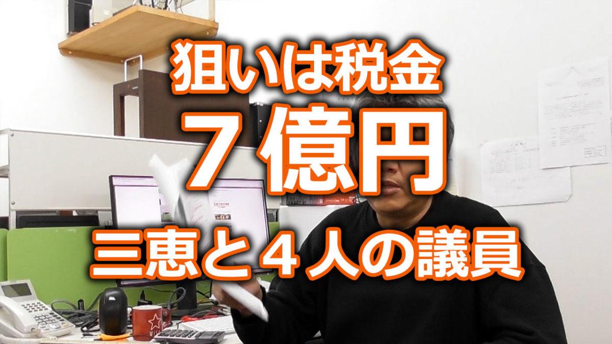 狙われた福知山市の税金7億円 加担する市会議員は4名 加害企業(三恵)が被害者と福知山市に対して立ち退き料を請求 行政文書に記されてた証拠を暴露します。三恵福知山バイオマス発電所