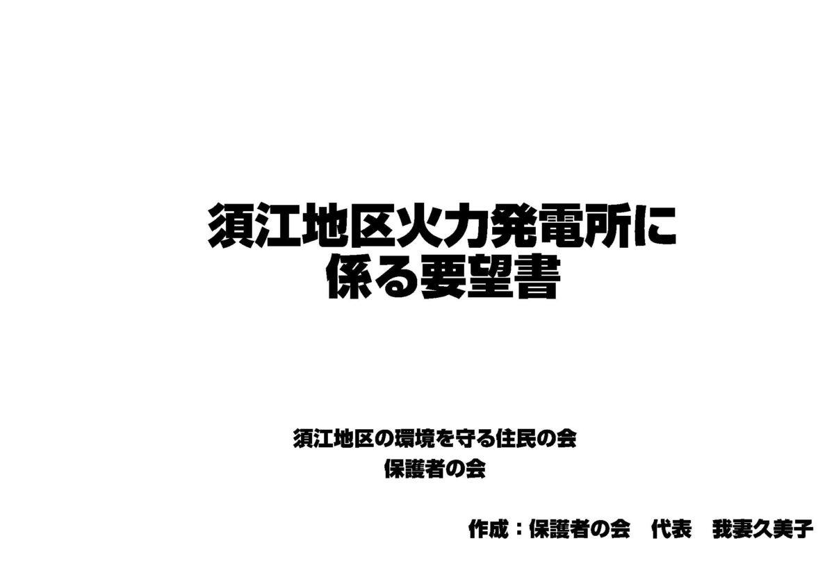 石巻市須江地区火力発電所に係る要望書