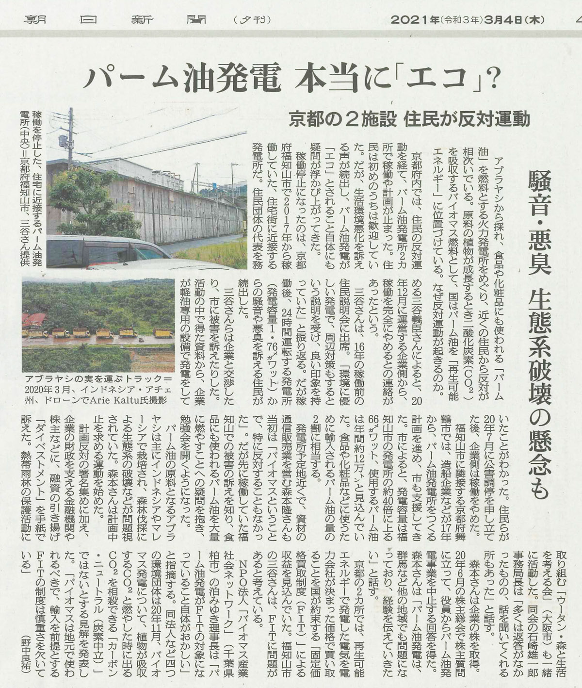 朝日新聞(夕刊)2021年3月4日(木)私達の活動が報道されました。