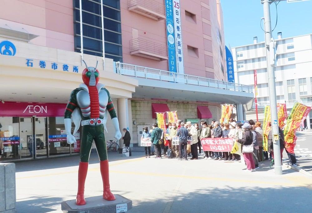 仮面ライダーV3も反対!G-Bio石巻須江発電事業に反対する地元 石巻市での街頭アクション