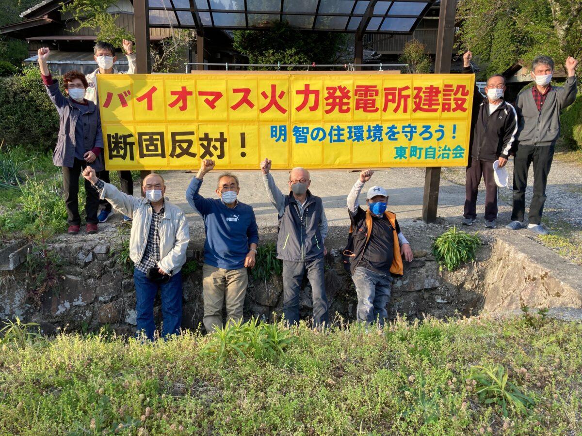 岐阜県恵那市明智町バイオマス発電(エビ養殖場併設)計画の住民反対運動が始まりました!